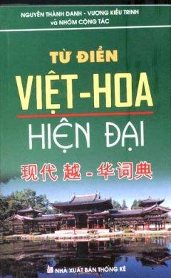 Từ Điển Việt Hoa Hiện Đại