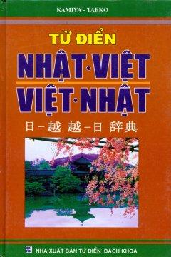 Từ Điển Nhật - Việt, Việt - Nhật - Tái bản 12/06/2006