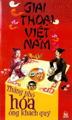 Giai Thoại Việt Nam - Thằng Nhỏ Hóa Ông Khách Quý