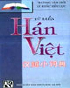 Từ Điển Hán Việt - Tái bản 09/04/2004