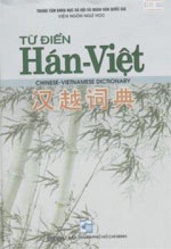 Từ Điển Hán - Việt - Tái bản 08/12/2013
